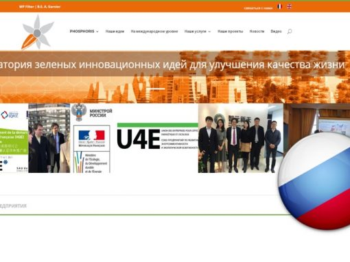 Le site web du groupe Phosphoris, maintenant disponible en russe