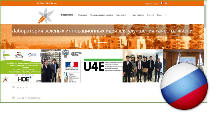 Le site web du groupe Phosphoris, maintenant disponible en russe