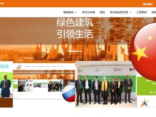 Сайт группы компаний Phosphoris на китайском языке!