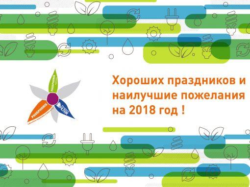Пожелания группы компаний PHOSPHORIS на 2018 год