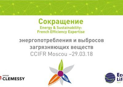 «Сокращение энергопотребления и выбросов загрязняющих веществ»